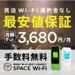 【WiMAX最安値】インターネットを3ヶ月契約するおすすめな方法